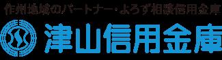 津山信用金庫