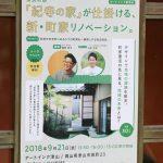 アートインク講演会 『奈良町宿「紀寺の家」が仕掛ける新・町家リノベーション』