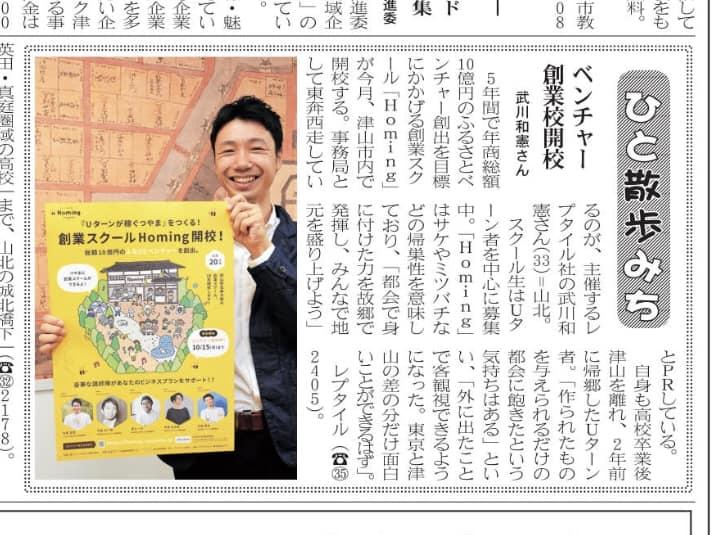 津山朝日新聞にHoming運営事務局のタケが登場しました!