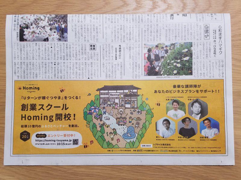 創業スクール『Homing』津山朝日新聞掲載!