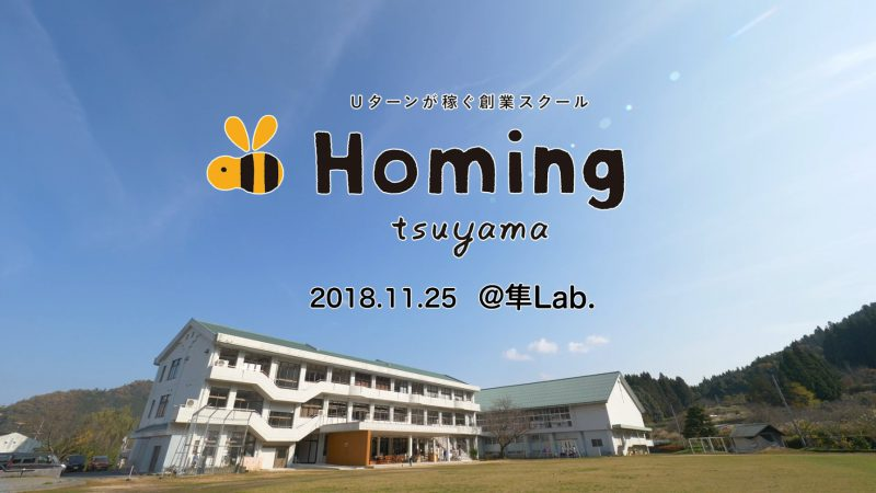 「Homing」Day4 in 隼Lab の熱いプレゼン大会を動画でご覧ください!