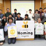 日本一優しい創業スクール、Homing 2018 ビジネスプラン発表会!