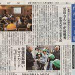 山陽新聞に、Homingビジネスプラン発表会が掲載されました