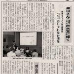 津山朝日新聞に、Homingビジネスプラン発表会が掲載されました