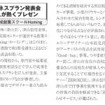 VISION OKAYAMAに、Homingビジネスプラン発表会が掲載されました