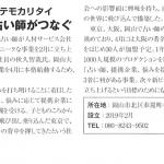 VISION OKAYAMAに、Homing第1期生の秋久智哉さんの取材記事が掲載されました