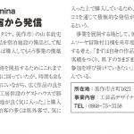 VISION OKAYAMAに、Homing第1期生の山本敦史さんの取材記事が掲載されました