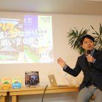 Homing2019 Day7 雑誌『TURNS』プロデューサー堀口正裕さん「地方だからできる仕事のカタチと地域作りの情報発信」