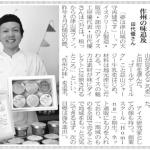 津山朝日新聞に、Homing第2期生の田代優さんの取材記事が掲載されました