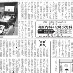 Homing2020の初回の模様が、津山朝日新聞に掲載されました!