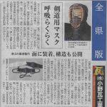 Homing第1期生 笏本達宏さん考案の新商品が、山陽新聞に取り上げられました!