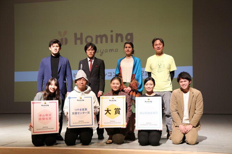 Homing ビジネスプランコンテスト 2021 を開催しました!
