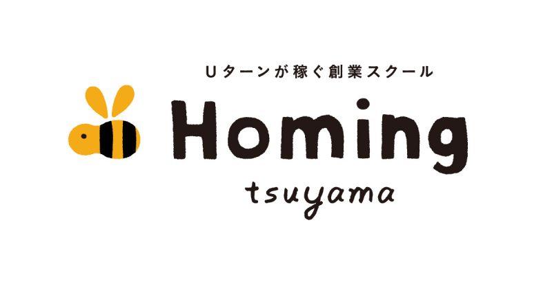 岡山県北・津山地域の創業・新事業スクール「Homing」4期生エントリー(※受付終了しました)